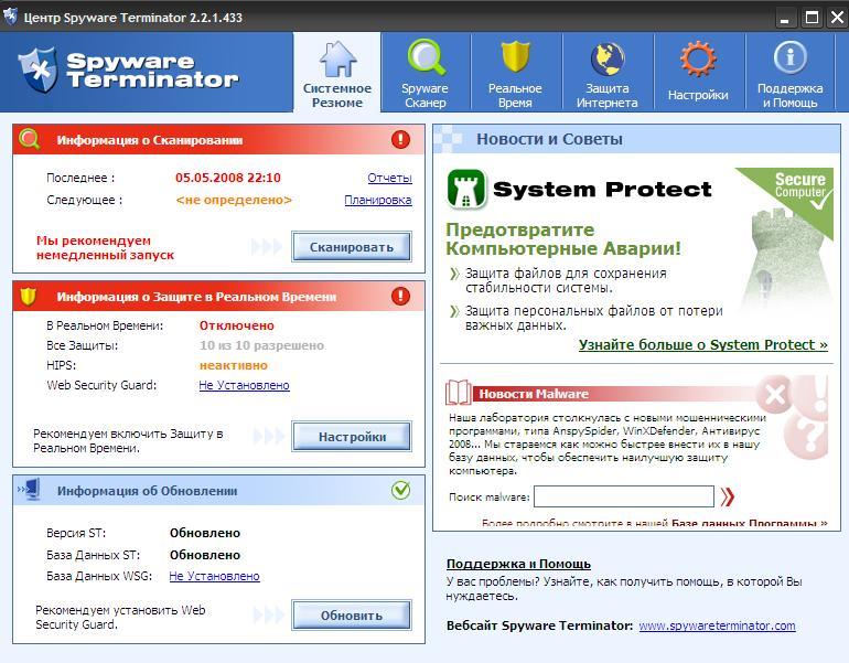 spyware-terminator