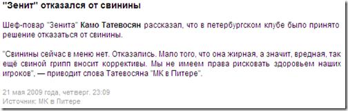 2009-05-21_Zenit_svinina