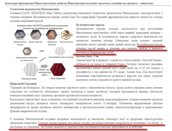 nanoceramika