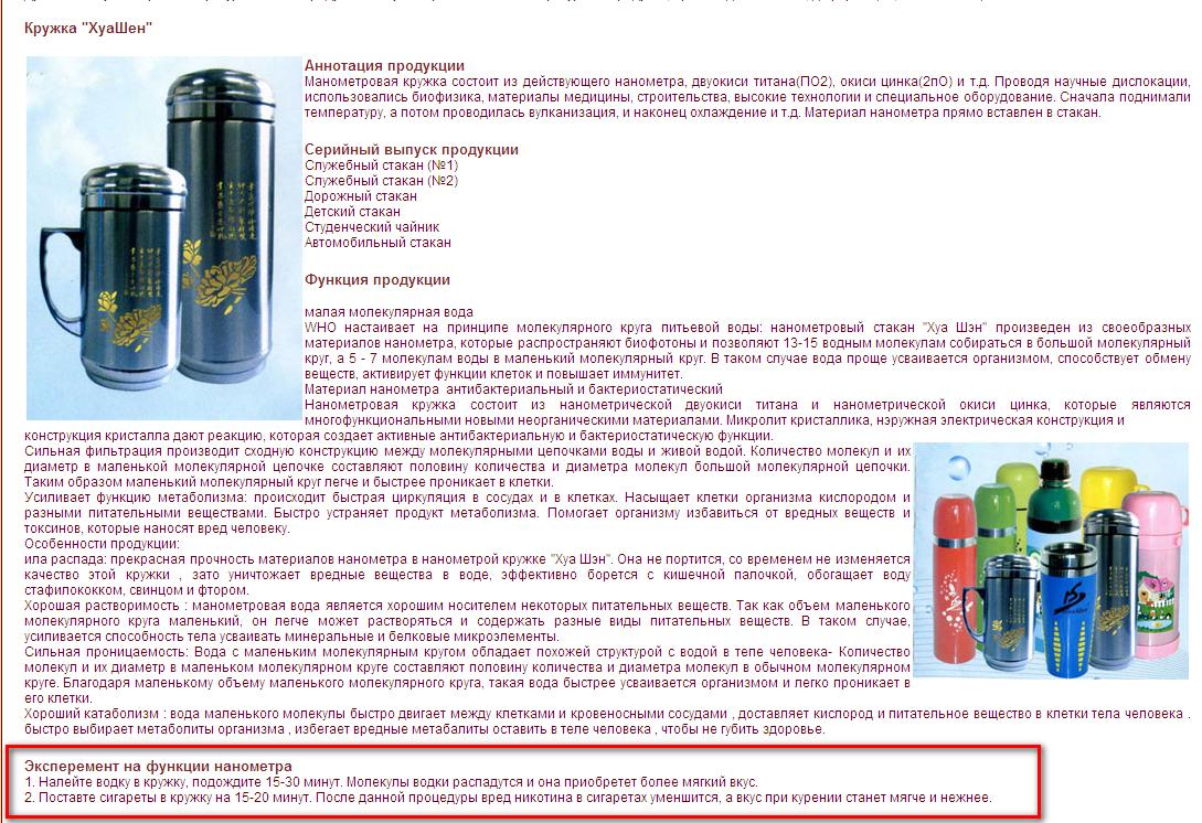 nanokruzhka1